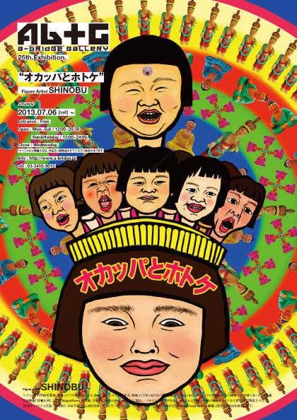 shinobu_poster_1307.jpg