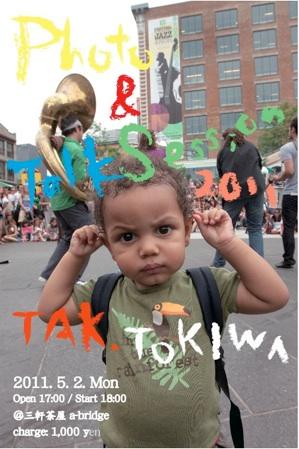 flyer_tokiwa_omote.jpg