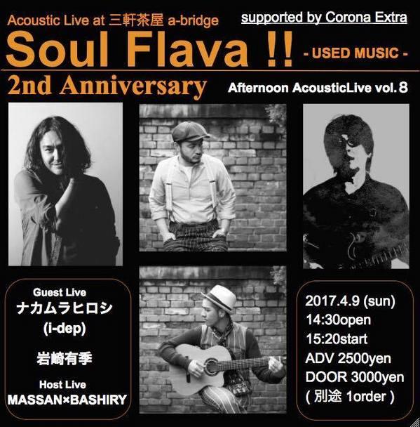 Soul Flava !! vol.8.jpg