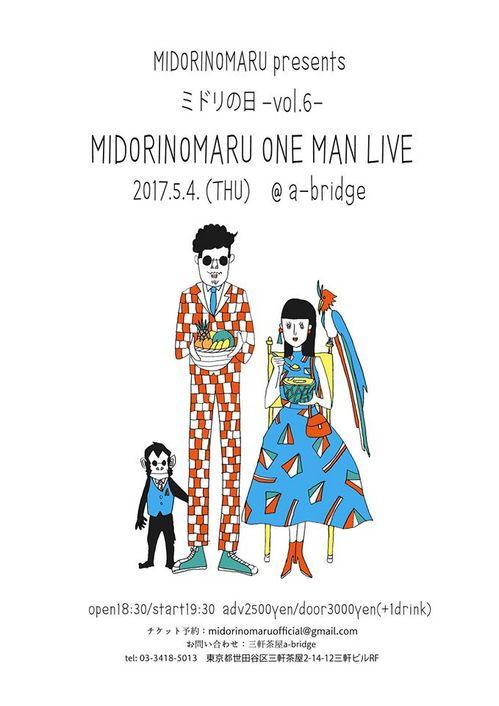midorinomaru5.4.jpg